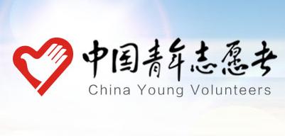 中国青年志愿者