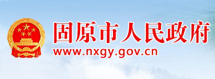 固原市人民政府