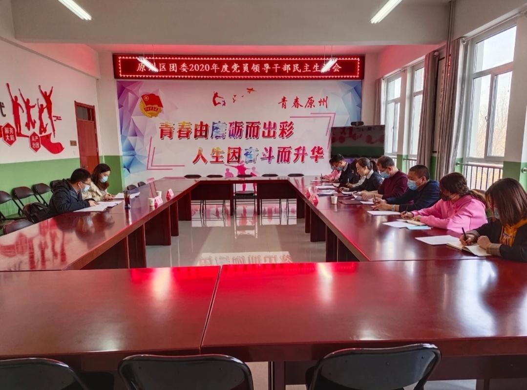 原州区团委召开2020年度党员领导干部...